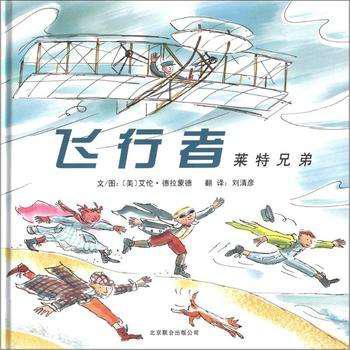 莱特兄弟发明飞机的故事