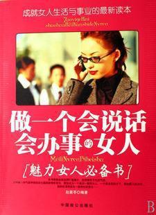 女性励志书籍排行榜前10名推荐