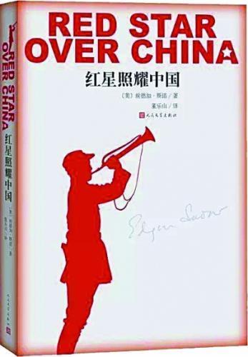 《红星照耀中国》读后感精选