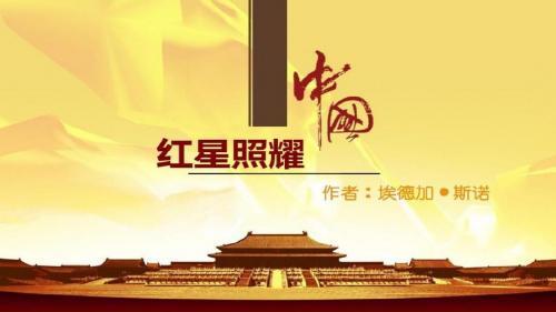 红星照耀中国读后感精选