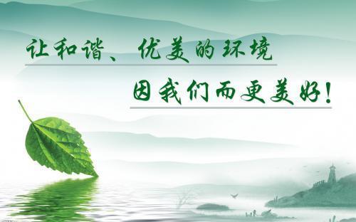 100句环境保护宣传标语