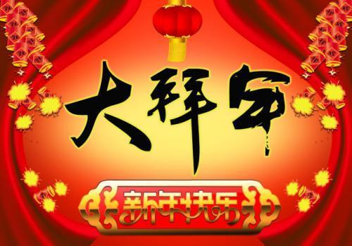 2019猪年新年短信微信祝福语大全