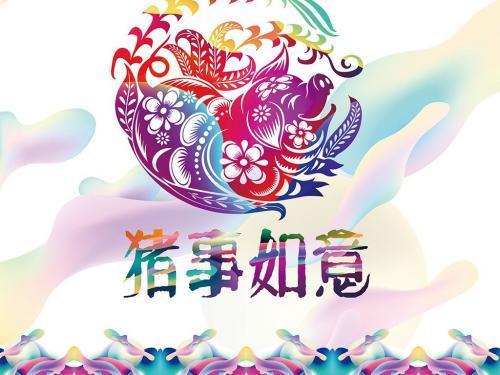 2019猪年春节祝福语,拜年短信