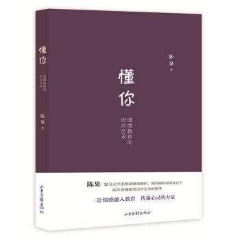 陈果《懂你:道德教育的语言艺术》简介和经典语录