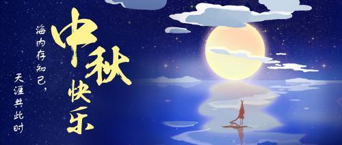 中秋节对家人的祝福语,真挚温馨