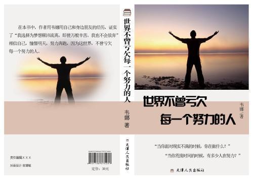 馬云推薦的書籍八本