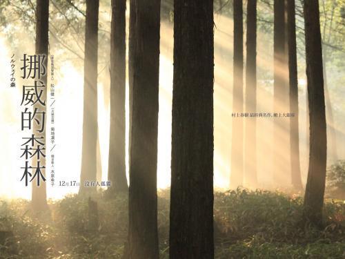 《挪威的森林》读后感200字