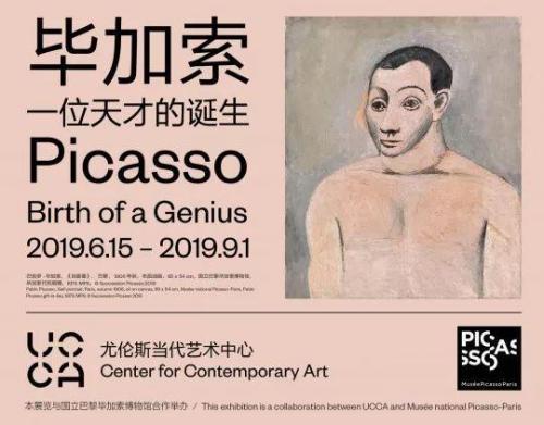 毕加索是一个怎样的人?