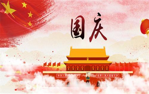 庆祝国庆节祝福语