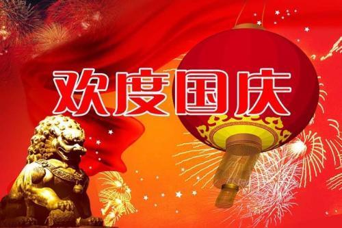 国庆节祝福祖国的话