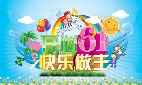 六一儿童节节日祝福语