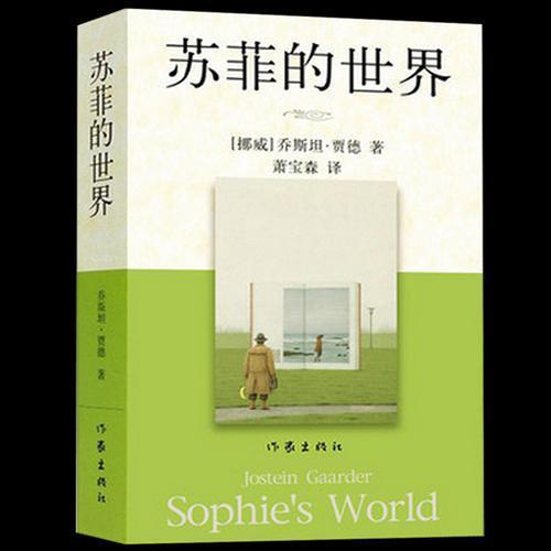 《苏菲的世界》精彩语句50句