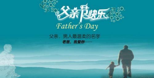 父亲节一句简单温馨的祝福语40句