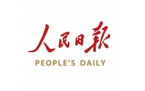 人民日報新年賀詞2006年—2008年