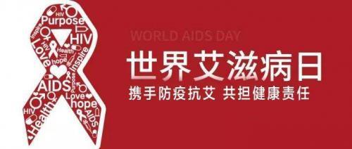 学校世界艾滋病日活动总结范文大全