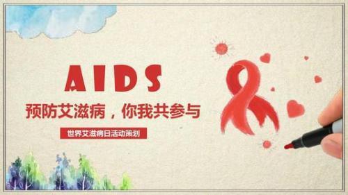 2020世界艾滋病日活动总结或工作报告模板摘抄