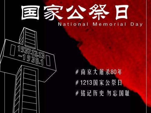 2020年国家公祭日缅怀悼念主题活动观后心得范文精选3篇
