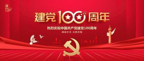 建党100周年经典诵读简短