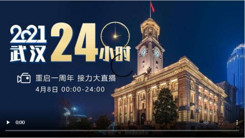 2021武汉重启一周年观后感大全