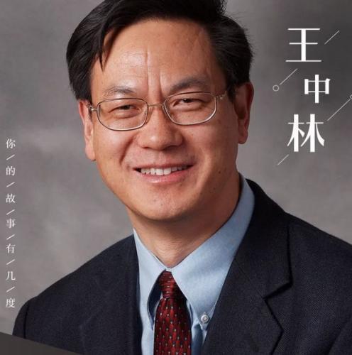 穷人翻身励志名人故事:物理天才王中林的励志故事
