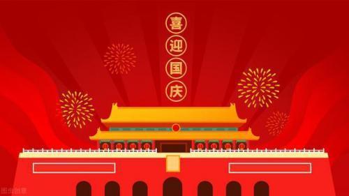 庆祝2021年十一国庆节主题演讲稿范文大全